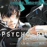 psycho-pass-s1-vostfr
