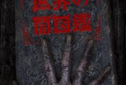 Sekai-no-Yami-Zukan-vostfr