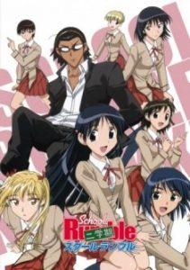 school_rumble_nigakki_594